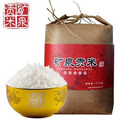 (代发)矿泉贡米五常有机种植稻花香米东北大米新米2.5kg