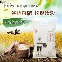 (代发)天野园东北大米超级稻舒兰大米秋田小町家庭装5kg
