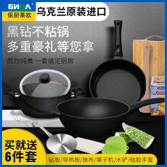 (代发)保厨莱欧品牌乌克兰进口黑钛金系不粘锅3件套(炒锅*1、煎锅*1、汤锅*1)