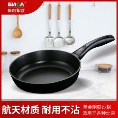 (代发)保厨莱欧品牌乌克兰进口黑钛金系不粘锅煎锅28CM带盖