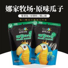 (代发)内蒙363葵花籽瓜子95g*10袋原味
