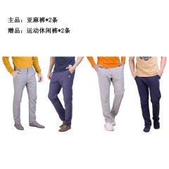 (代发)美国U.S.POLOASSN新款亚麻男款超值组(亚麻裤*2、赠休闲裤*2) 无 XXL
