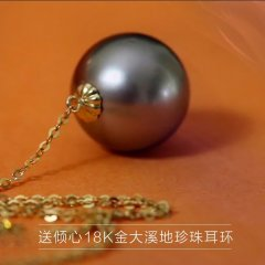 超级会员日-昱芙琳倾心黑珍珠吊坠(赠倾心黑珍珠耳坠*1)