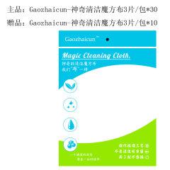 Gaozhaicun-神奇清洁魔方布劲爆组(清洁魔方布3片/包*30、赠清洁魔方布3片/包*10)
