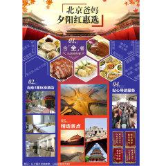 2020双11-首都北京六天团(12岁以下不占床小童价)