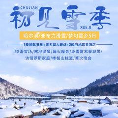 2020双11-哈尔滨亚布力雪乡5日游(12岁以下不占床价)