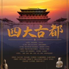 西安郑州洛阳开封四大古都六天游(小童价)【配送方式:提货券】