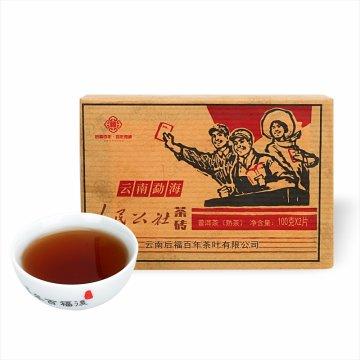 后福百年—云南布朗山人民公社手掰茶饼