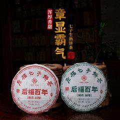后福百年-云南班章产区特级普洱茶典藏组