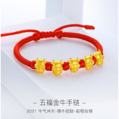 (代发)金贝珠宝-黄金五福牛999足金3D红绳福气牛手链