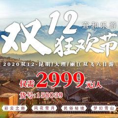 2020双12-昆大丽双飞六日游