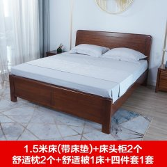 艾柏雅居简约中式卧房套组1.5M【配送方式:提货券】