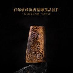 沉香专场-孤品精雕百年软丝沉香挂件(软丝随型挂件*1、赠沉香折扇*1)