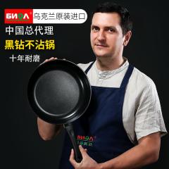 (代发)乌克兰进口黑钛金不粘锅煎锅24CM*1【无盖、燃气款】