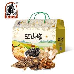 (代发)塞翁福汇山珍菌菇礼盒