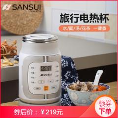 (代发)山水电水壶便携式多功能壶煮茶器SKS31豪华款
