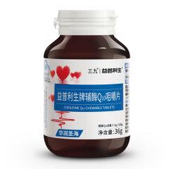 三九益普利生牌辅酶Q10咀嚼片健康组(辅酶Q10咀嚼片36g/瓶*6)