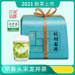 13周年庆-西湖工夫龙井茶(龙井茶250g/包*6)