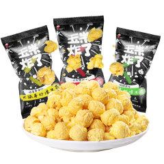 (代发)玉米炸了大锅手抄爆米花80/袋*3【三种口味各一袋】