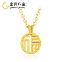 (代发)金贝珠宝-黄金3D硬金福临门吊坠(赠S925银镀金项链*1)