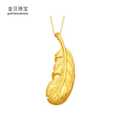(代发)金贝珠宝-足金黄金羽毛吊坠