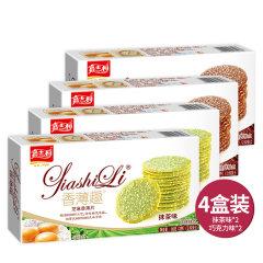 (代发)嘉士利-香薄趣芝麻薄脆饼组合装(巧克力味80g/盒*2、抹茶味80g/盒*2)