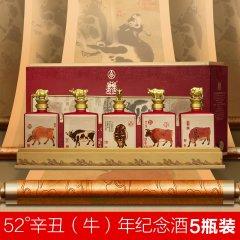 宜宾五粮液股份辛丑(牛)年纪念酒(白酒500ml/瓶*5)