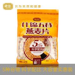 (代发)捷氏-无糖纯燕麦什锦五谷燕麦片1120克/袋*1