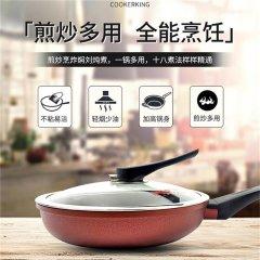 (代发)炊大皇-钻石煎锅(煎锅、锅盖)【型号:CKNX6526BF】