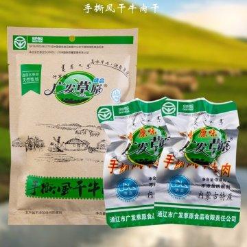 2021疯抢节-广发草原牛肉干爆杀组