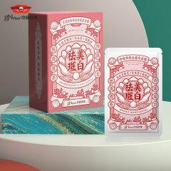 (代发)京润珍珠gN Pearl-粉美白提亮面膜25g/片*20