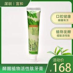 酵醒植物活性肽牙膏(牙膏100g/支*6)
