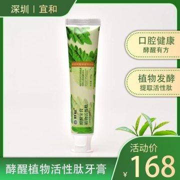酵醒植物活性肽牙膏