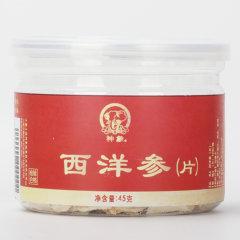 【抢购】上海神象加拿大进口西洋参(西洋参45g/罐*1)