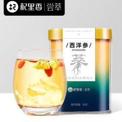 (代发)杞里香-西洋参切片花旗参片长白山产泡茶50g/罐【QLX048】