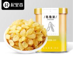 (代发)杞里香-双颊皂角米雪莲子100g/罐【QLX045】