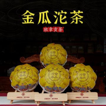 后福百年金瓜贡茶典藏组