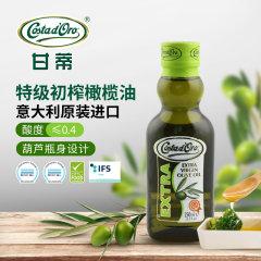 (代发)甘蒂Costad'Oro甘蒂特级初榨橄榄油250ML