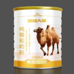 臻品大漠全脂纯骆驼乳粉(全脂纯骆驼乳粉100g/罐*16)