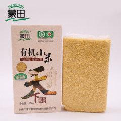 内蒙古高原蒙田有机小米健康组(赠小米*3盒、荞麦米*1盒、玉米糁*1盒)