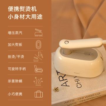 【创维之夜】- 抢购 - 创维SKYWORTH  多功能可折叠手持挂烫熨斗一体机(米白)