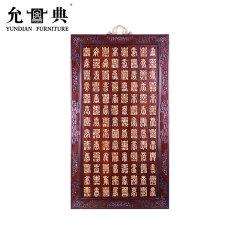 上海允典刺猬紫檀万寿挂屏【长65cm、宽3cm、高118cm】