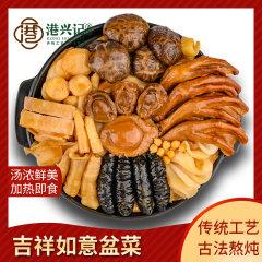 (代发)港兴记三斤吉祥如意盆菜1.5kg(3-4人份)