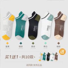 (代发)10双吸汗运动船袜短袜MR2008-10