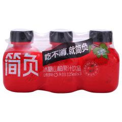 (代发)黑帽子山楂汁冰糖山楂浓果汁饮料果味饮料125ml/瓶*3