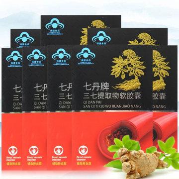 云南七丹牌三七提取物软胶囊畅销组(蓝帽子认证)