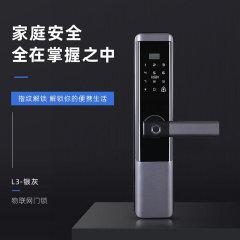 窝盾(lockstitch)物联网智能门锁L3 银灰色 固态