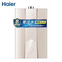 海尔燃气热水器JSQ31-16R5BW