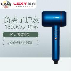 莱克(LEXY)水离子涡扇吹风机F6 (宝石蓝)