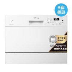 美的(Midea)华凌H3602D洗碗机